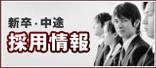 平山社員教育·研修制度