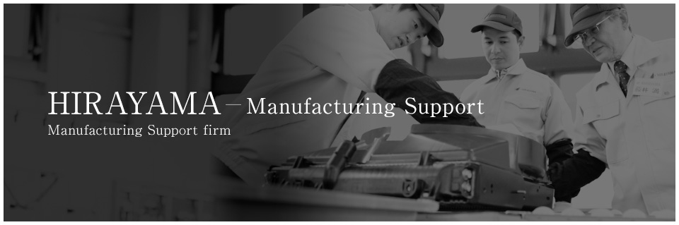 Support Japan's MONOZUKURI HIRAYAMA Manufacturing Support firm